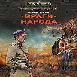 Александр Тамоников - Враги народа
