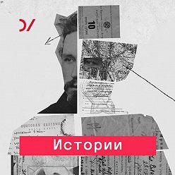 Олег Будницкий - Курс на ухудшение