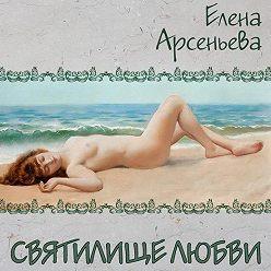 Елена Арсеньева - Святилище любви
