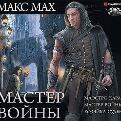 Макс Мах - Мастер войны: Маэстро Карл. Мастер войны. Хозяйка Судьба