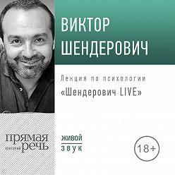 Виктор Шендерович - Лекция «Шендерович LIVE»