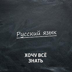 Творческий коллектив программы «Хочу всё знать» - Олимпиадные задачи. Русский язык. Часть 18