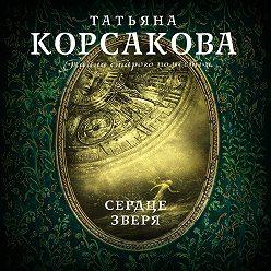 Татьяна Корсакова - Сердце зверя