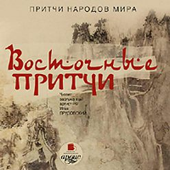 Коллектив авторов - Восточные притчи