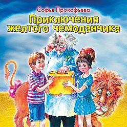 Софья Прокофьева - Приключения желтого чемоданчика
