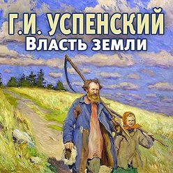 Глеб Успенский - Власть земли