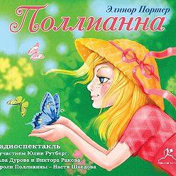 Элинор Портер - Поллианна (спектакль)