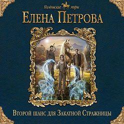 Елена Петрова - Второй шанс для Закатной Стражницы