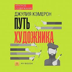 Светлана Хатемкина - Краткое содержание «Путь художника»