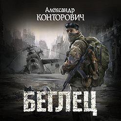 Александр Конторович - Беглец
