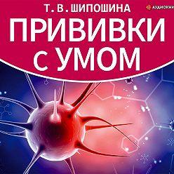 Татьяна Шипошина - Прививки с умом
