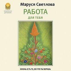 Маруся Светлова - Работа для тебя