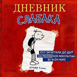 Джефф Кинни - Дневник слабака
