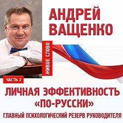 Андрей Ващенко - Личная эффективность «по-русски». Лекция 2
