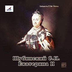 С. Шубинский - Екатерина II