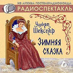 Уильям Шекспир - Зимняя сказка. Аудиоспектакль