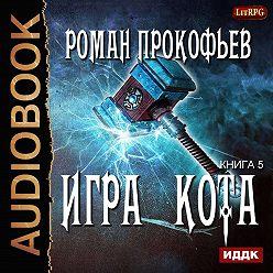 Роман Прокофьев - Игра Кота. Книга пятая