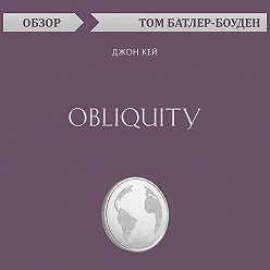 Том Батлер-Боудон - Obliquity. Джон Кей (обзор)
