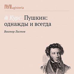 Виктор Листов - Трагедия «Борис Годунов» в истории и культуре