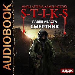Павел Аваста - S-T-I-K-S. Смертник