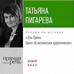 Татьяна Пигарева - Лекция «Эль Греко. Цикл об испанских художниках»
