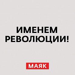 Неустановленный автор - Александр II. Предпосылки революции. Крепостное право. Часть 2