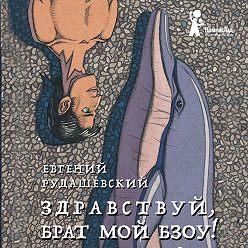 Евгений Рудашевский - Здравствуй, брат мой Бзоу!