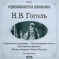 Nikolai Gogol - Сорочинская ярмарка. Заколдованное место. Пропавшая грамота. Вечер накануне Ивана Купала