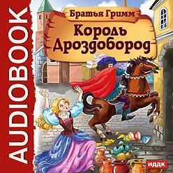 Якоб и Вильгельм Гримм - Король Дроздобород