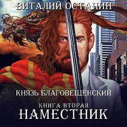 Виталий Останин - Наместник
