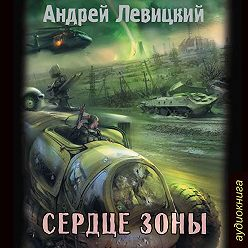 Андрей Левицкий - Сердце Зоны