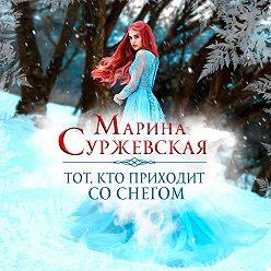 Марина Суржевская - Тот, кто приходит со снегом