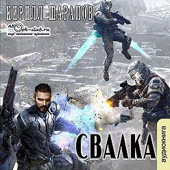Кирилл Шарапов - Свалка