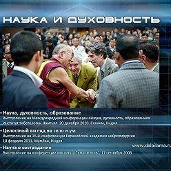 Далай-лама XIV - Наука о сострадании (2010 год)