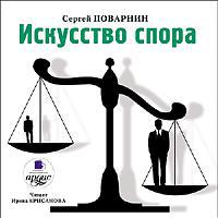 Сергей Поварнин - Искусство спора