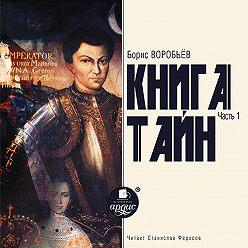 Борис Воробьев - Книга тайн. Часть 1