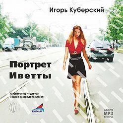 Игорь Куберский - Портрет Иветты