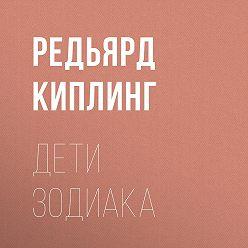 Редьярд Киплинг - Дети Зодиака
