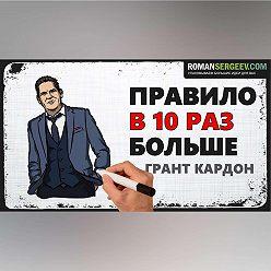 Роман Сергеев - Правило в 10 раз больше. Грант Кардон. Обзор