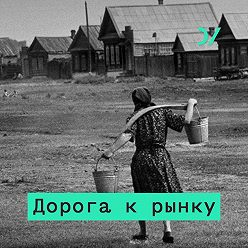 Сергей Гуриев - Торговля в открытую: Россия в мировой системе разделения труда