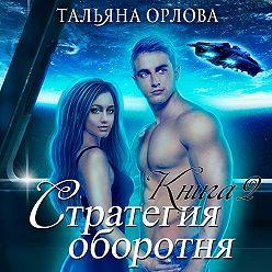 Тальяна Орлова - Стратегия оборотня. Книга 2