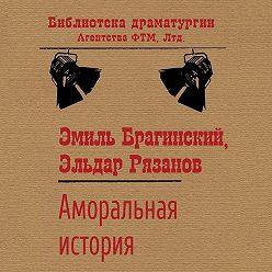Эмиль Брагинский - Аморальная история
