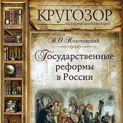 Василий Ключевский - Государственные реформы в России. Том 1