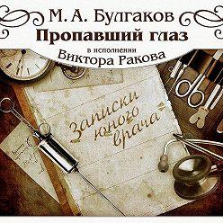 Михаил Булгаков - Пропавший глаз