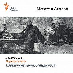 Марио Корти - Моцарт и Сальери. Передача вторая – Признанный законодатель мира