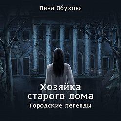 Елена Обухова - Хозяйка старого дома
