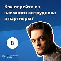 Роман Рыбальченко - 8. Ярослав Баклан: Как перейти из наемного сотрудника в партнеры?