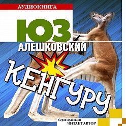 Юз Алешковский - Кенгуру