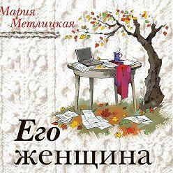 Мария Метлицкая - Его женщина