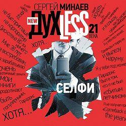 Сергей Минаев - Дyxless 21 века. Селфи
